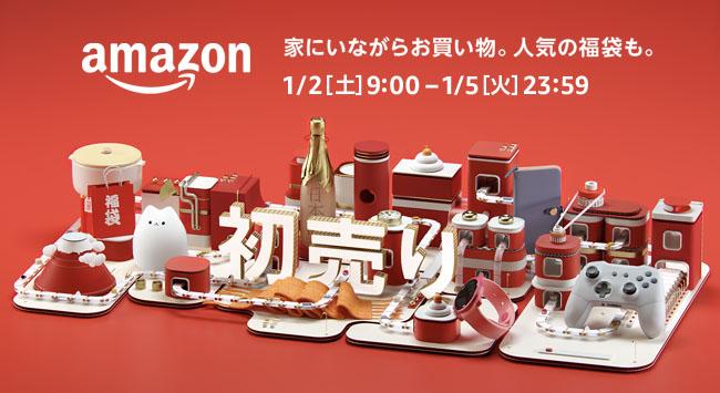 数十万点からお買い物ができる「Amazonの初売り」を開催 アマゾン ...