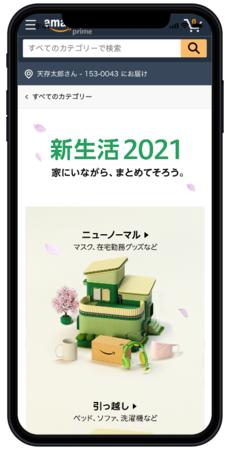 <「新生活2021」トップページ>