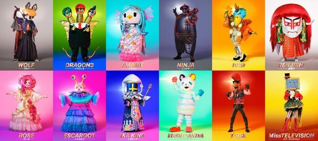ザ・マスクド・シンガー』2021年9月3日(金)よる8時よりAmazon Prime  Videoにて独占配信!<予告編>&<キャラクタービジュアル>&<場面写真>が公開 アマゾンジャパン合同会社のプレスリリース