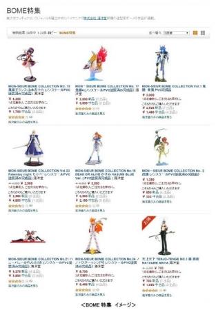 amazon co jp フィギュア造形作家 bome ボーメ 特集 オープン