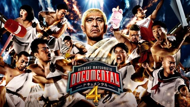 『HITOSHI MATSUMOTO Presents ドキュメンタル』シーズン4 キービジュアル