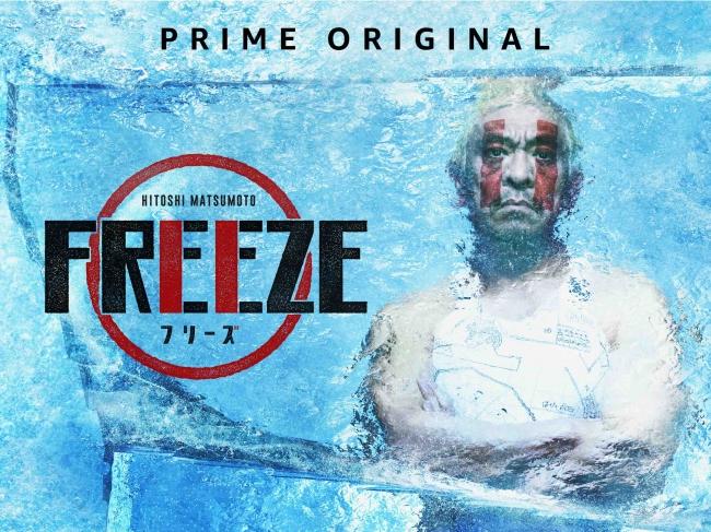 HITOSHI MATSUMOTO Presents FREEZE(フリーズ)キービジュアル