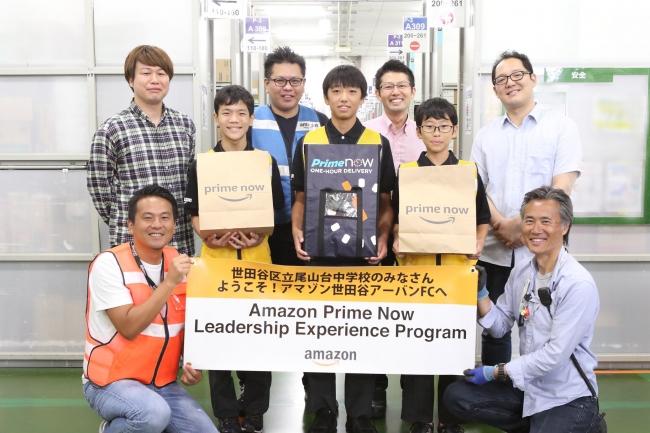 「Amazon Prime Now Leadership Experience Program」の様子