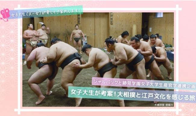 女子大生が考案!大相撲と江戸文化を感じる旅