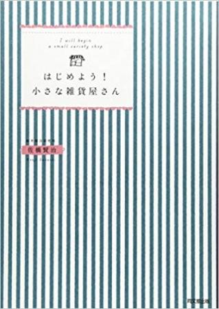 はじめよう! 小さな雑貨屋さん (DO BOOKS)