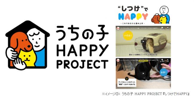 うちの子HAPPY PROJECT第6弾