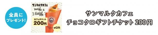 対象者全員プレゼント「サンマルクカフェ チョコクロギフトチケット200円」