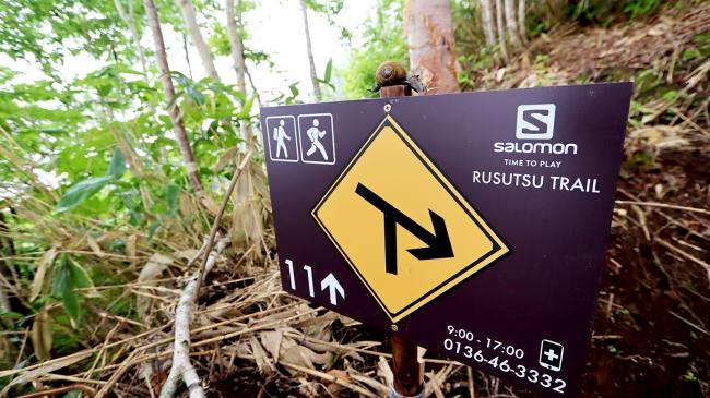 コース内にはサロモン監修の看板を設置、 迷わず山道を楽しめる。