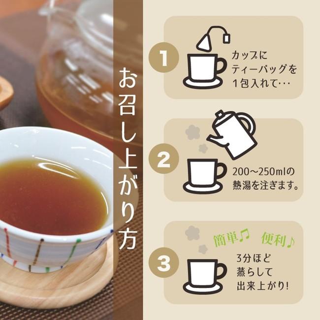 「玄米と黒まめのお茶」飲み方