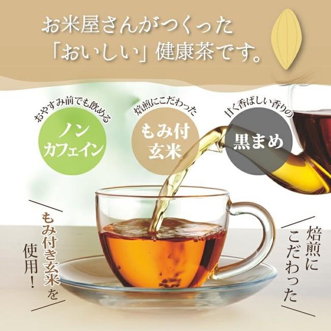 「玄米と黒まめのお茶」ポイント