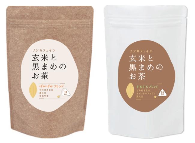 「玄米と黒まめのお茶」パッケージ