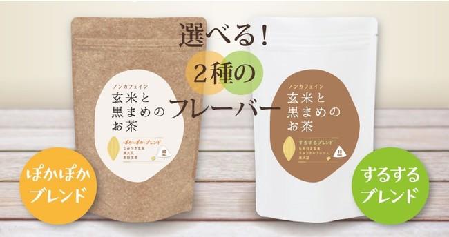 「玄米と黒まめのお茶」