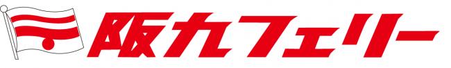 阪九フェリーロゴ