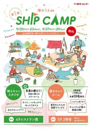 船のうえdeSHIP CAMPポスター