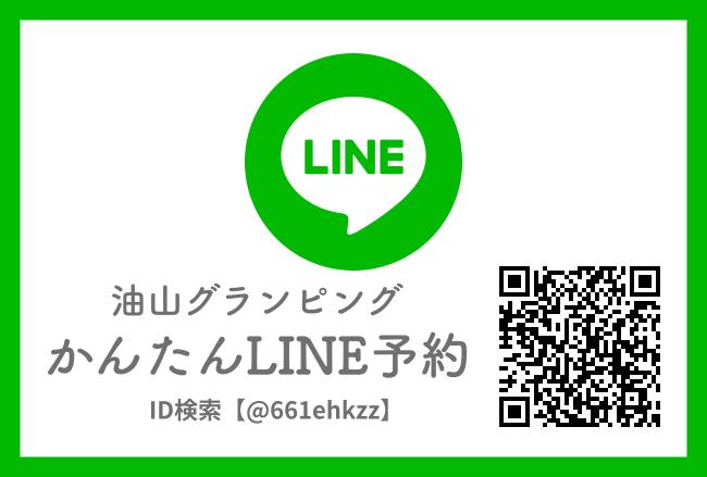 油山グランピング公式LINEアカウント
