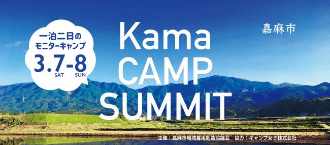 Kama CAMP SUMIIT