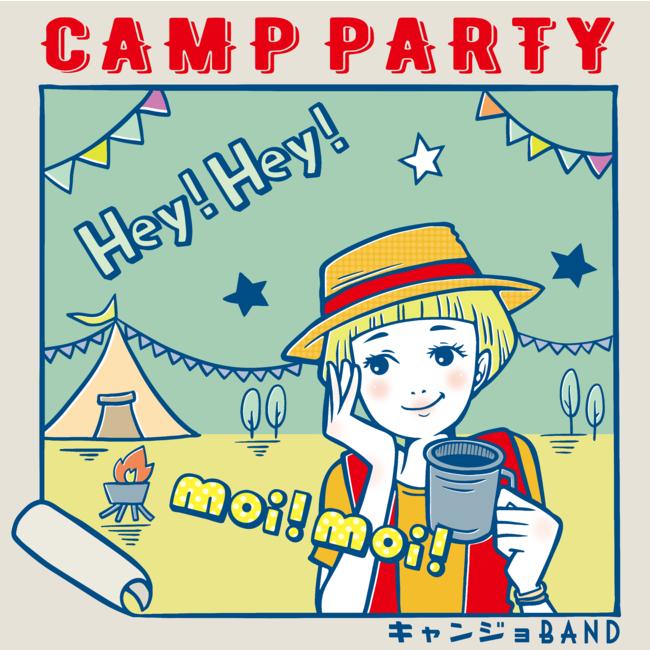 キャンプパーティー_ジャケット画像