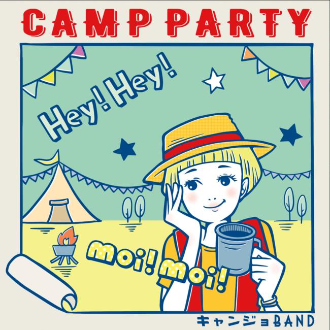 キャンプパーティー