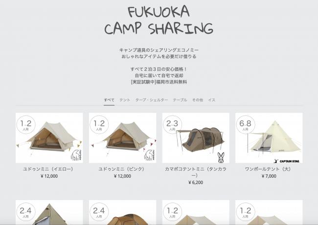 FUKUOKA CAMP SHARING スクリーン画像