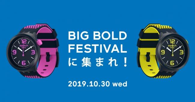 BIG BOLD FESTIVAL