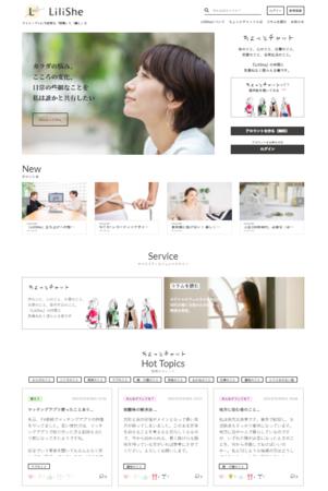 LiliShe webサイトトップページ