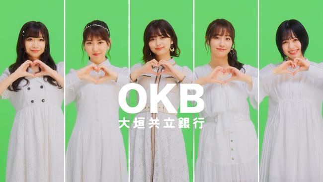 新CMに「OKB5」が登場!|株式会社 大垣共立銀行のプレスリリース
