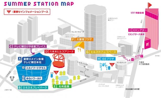 テレビ朝日・六本木ヒルズ 夏祭り SUMMER STATION ...