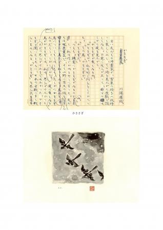 朝日新聞の日曜PR版に掲載された川端の小説原稿と盟友、東山魁夷による挿絵。【上】川端康成「かささぎ」1963年 【下】東山魁夷《無題》1963年