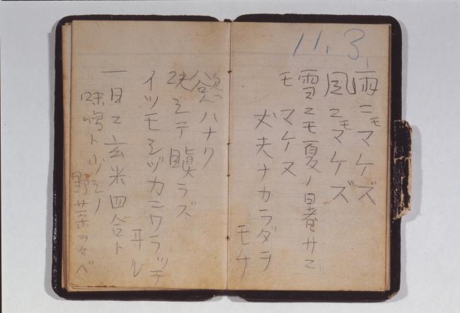 病床の宮沢賢治が思いの丈を書きつけた「雨ニモマケズ」手帳。賢治の没後発見されて以来、日本人の心の拠り所となっている。 宮沢賢治『雨ニモマケズ』直筆手帳  1931年 ©️株式会社林風舎