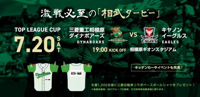 ジャパンラグビートップリーグカップ2019第5節 キヤノンイーグルス戦
