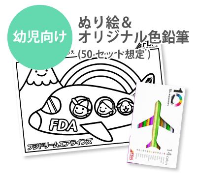 [Aコース] ぬり絵&オリジナル色鉛筆