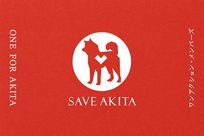 ONE FOR AKITAワンアクション・メンバーズ会員証。