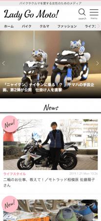 スマートフォンサイトイメージ