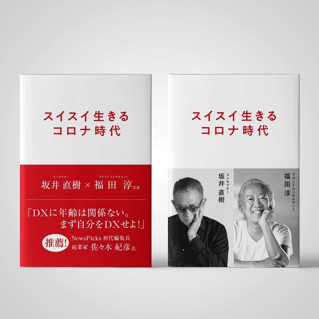 『高陵社書店』の第1弾書籍「スイスイ生きるコロナ時代」