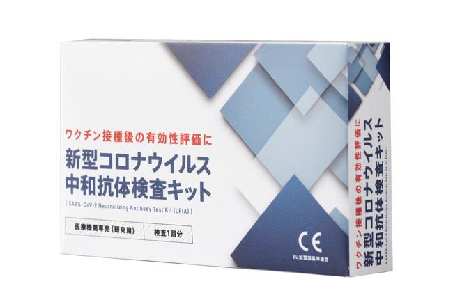 Medomics社製「新型コロナウイルス中和抗体検査 個別キット」