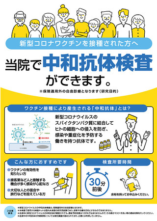 新型コロナウイルス中和抗体検査ポスター