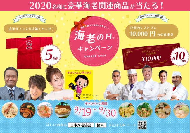 「海老の日(R)」キャンペーン「海老を食べて元気に長生き!」