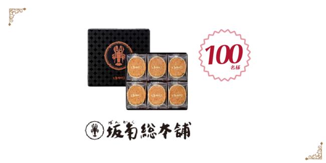 坂角総本舗「ゆかり」長寿祈願煎餅100名様