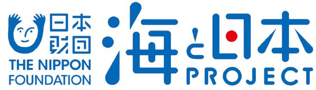 日本財団 海と日本プロジェクト 公式ロゴ