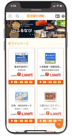 COINCOME 日本版