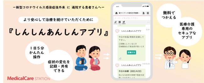 『しんしんあんしんアプリ』イメージ