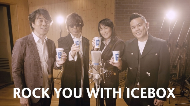『ICE BOX』『THE RAMPAGE from EXILE TRIBE』記念CMオンエア 1日限定の「ICE BOX BAR」も四谷にオープン