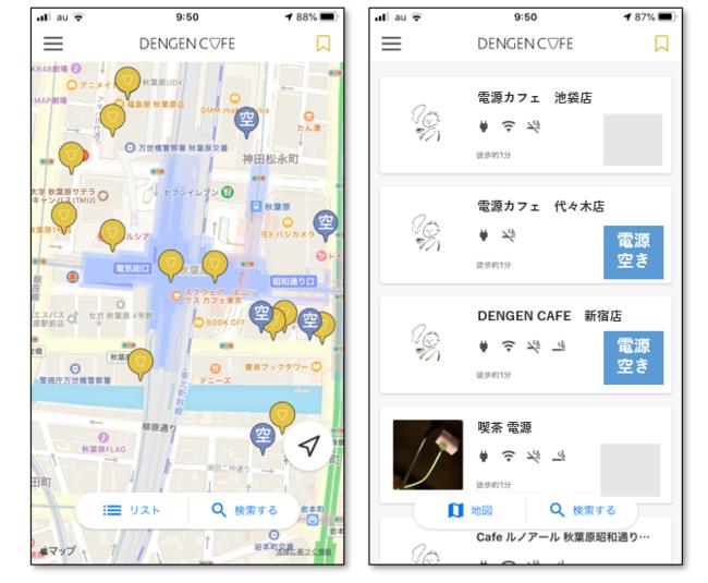 ※DENGENCAFEアプリでの混雑状況表示イメージ