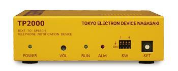 順番、時間がきたら音声で呼び出し「クラウド対応電話通報デバイス トリガフォン/TP2000」を販売開始