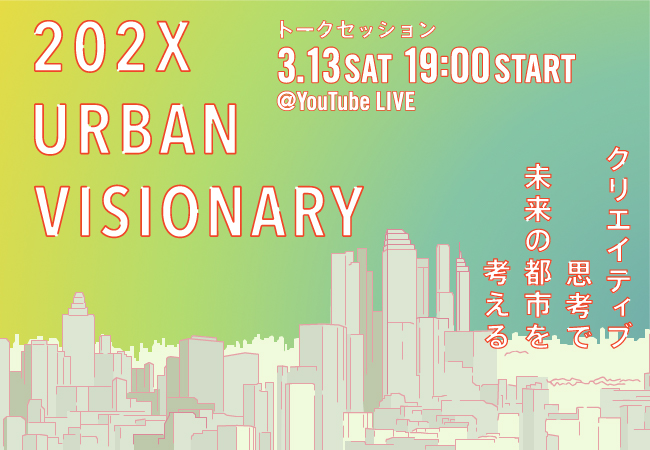 【TOD | 都市と移動のこれから】都市ビジョンを共創するトークシリーズ『202X URBAN VISIONARY vol.6』開催!