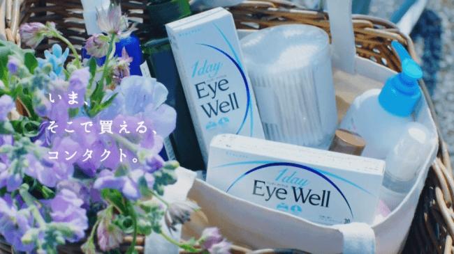 1day EyeWell(ワンデー アイウェル)