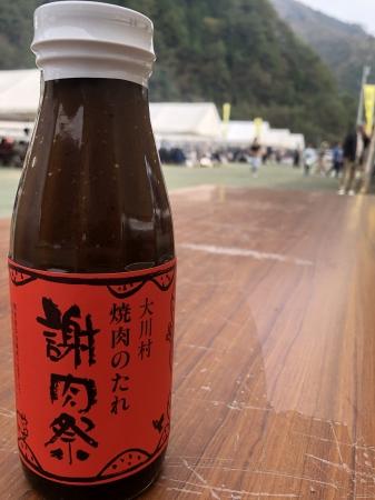大川村焼肉ダレ「謝肉祭」