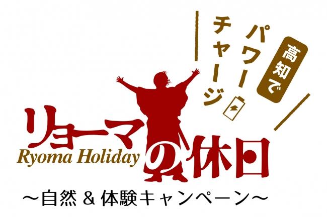 リョーマの休日ロゴ