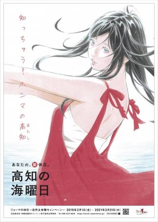 「SATOUMI」ポスター特別バージョン