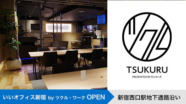 【新宿西口駅直結】スタイリッシュでモダンな雰囲気がビジネスを加速させる!コワーキングスペース「いいオフィス新宿 byツクル・ワーク」がオープン!